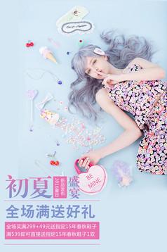 出现女装连衣裙海报设计稿素材