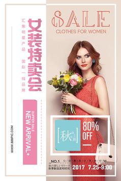 时尚女装特卖会促销海报模板素材
