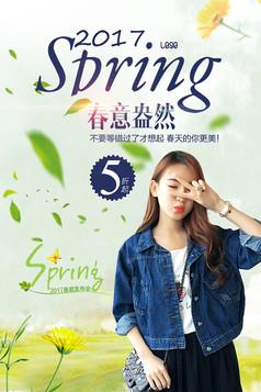 春季服装上新海报模板PSD矢量