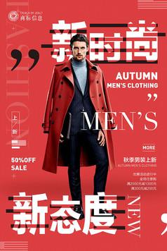 时尚男装杂志封面海报设计素材