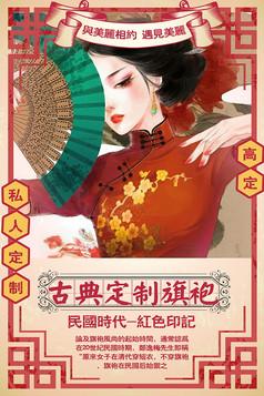 古典旗袍定制宣传促销海报模板