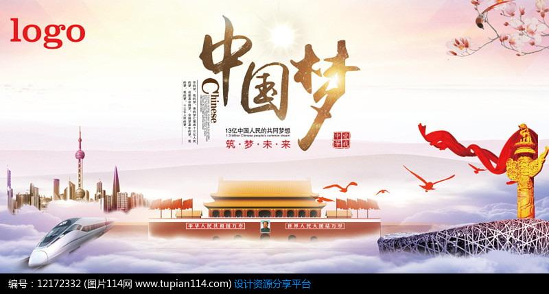 中国梦励志文化墙展板海报素材图