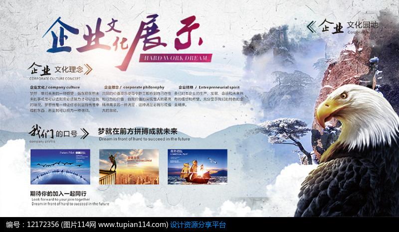 企业展示文化墙展板海报PSD图