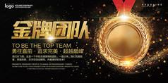 金牌团队企业文化墙展板海报素材