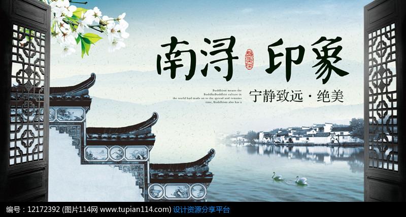 水墨江南大气房地产广告模板图