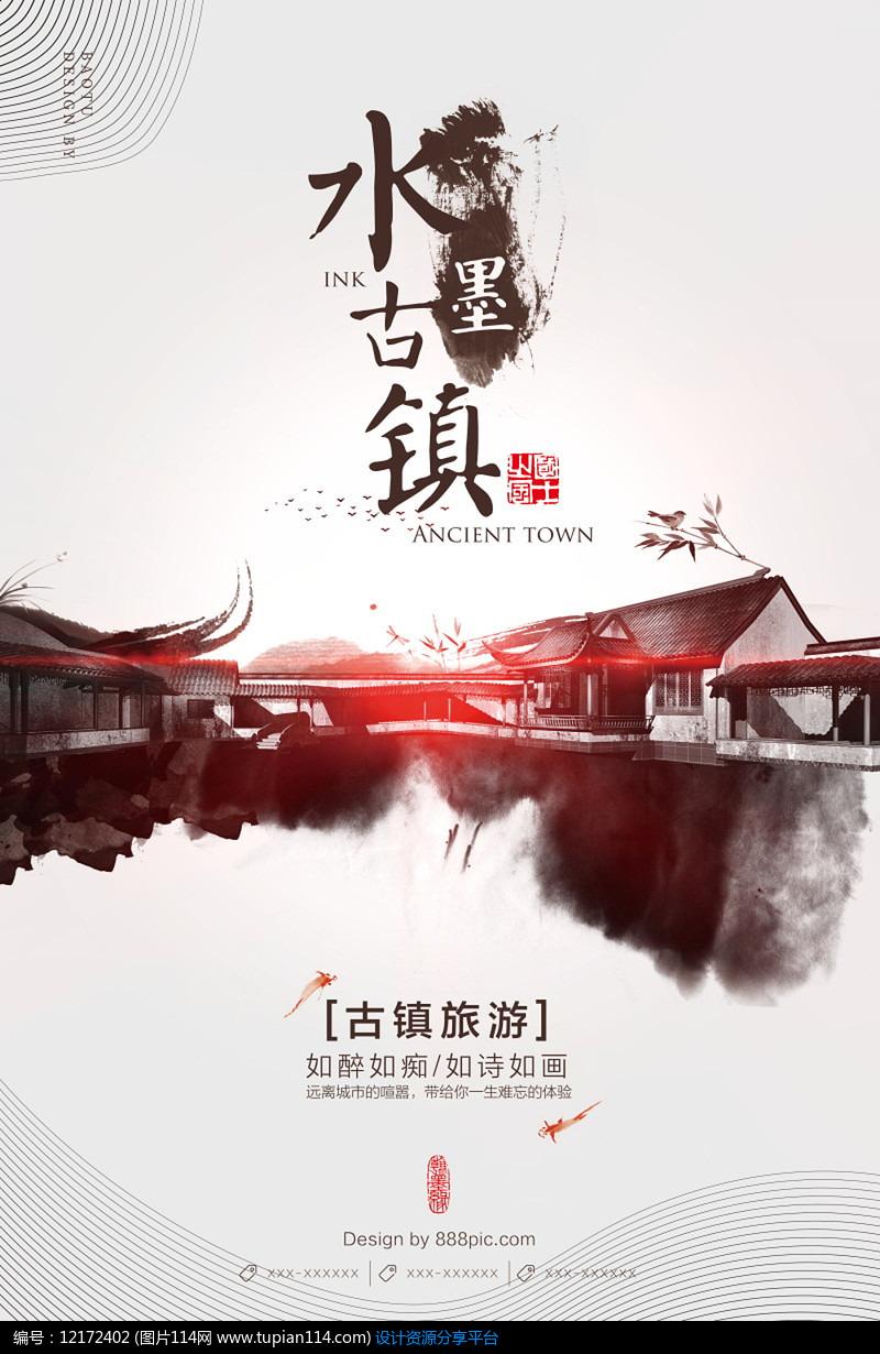 水墨古镇宣传海报PSD矢量图