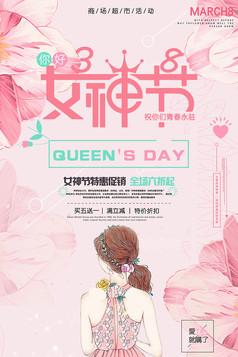 女神节妇女节商场促销活动海报