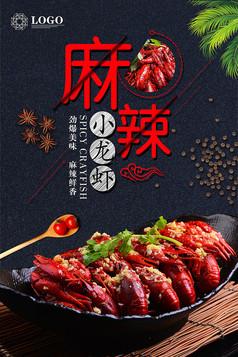 麻辣小龙虾海报设计模板素材