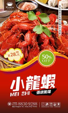 小龍蝦促銷宣傳海報模板PSD圖