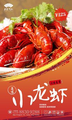 誘惑小龍蝦宣傳海報模板素材