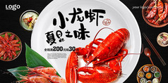 創意美味小龍蝦宣傳海報模板素材