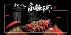 麻辣小龍蝦宣傳海報設計PSD