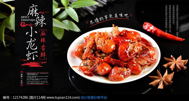 麻辣小龙虾宣传图设计素材模板