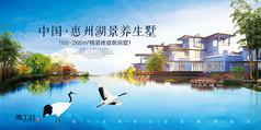 惠州养生别墅宣传海报PSD矢量