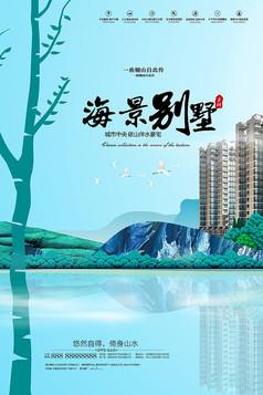 PSD房地产广告设计素材模板