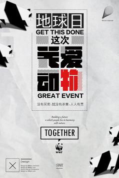 地球日宣传海报设计模板素材