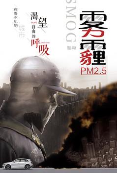 保护环境预防雾霾宣传画海报设计