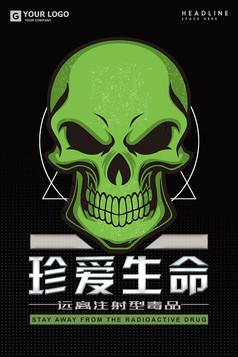 禁毒宣传海报骷髅头设计素材