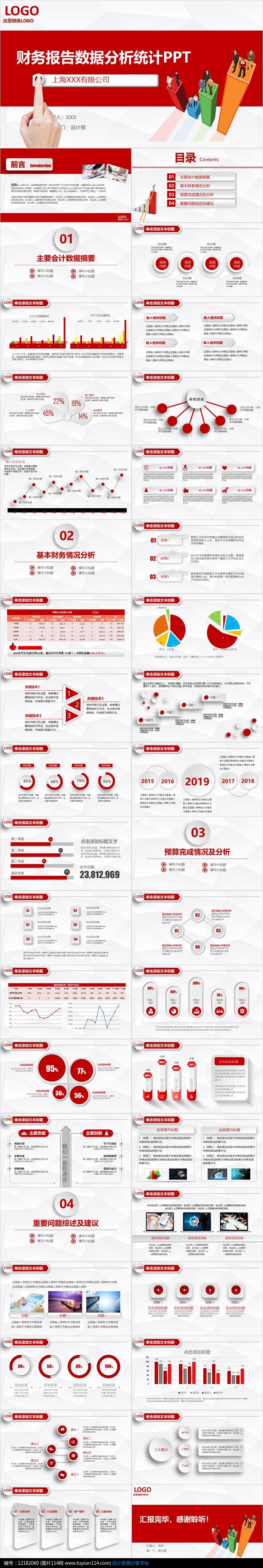灰红色财务报告数据分析统计案例分析PPT模板