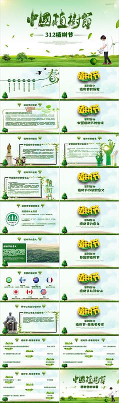 312植树节绿色生态教育教学主题班会课件PPT模板