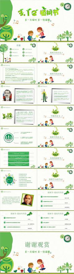 植树节保护环境卡通教育教学主题班会动态PPT模板