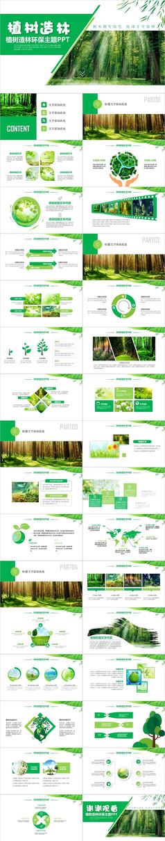 原创湿地森林植树节湿地森林日植树造林PPT
