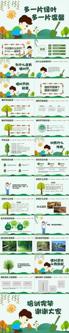 312植树节植树教育主题班会PPT模板