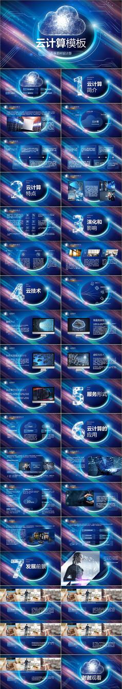 2019云计算PPT模板