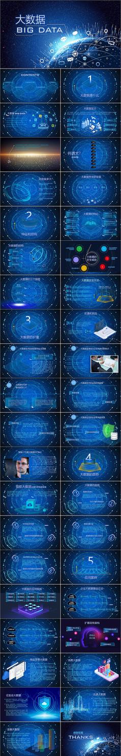 2019互联网大数据云计算科技商务ppt模板