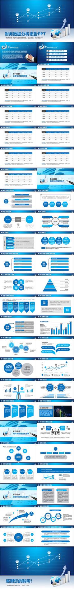 企业财务数据分析统计报告通用P