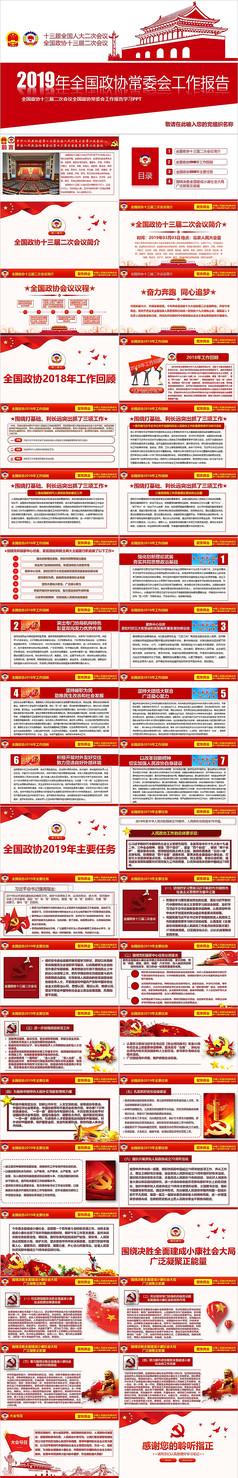 2019年全国两会政协常委会工作报告ppt