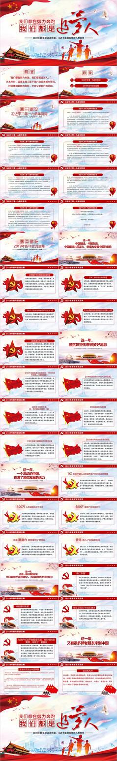 红色大气2019新年贺词我们都是追梦人党建党课党政PPT模板