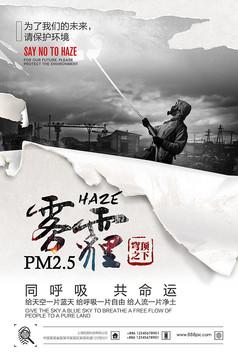 对抗雾霾公益宣传海报PSD亚美am8娱乐