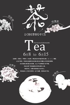 茶文化宣传海报PSD矢量图