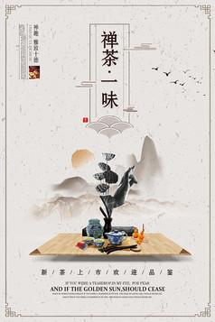 茶文化海报宣传画PSD素材