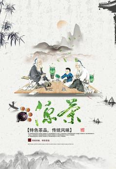 绿茶宣传海报PSD矢量图