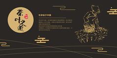 创意电商茶叶海报促销模板