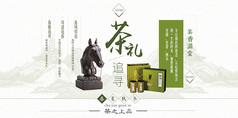 中式绿茶宣传海报PSD矢量图