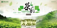 绿茶海报PSD矢量图素材