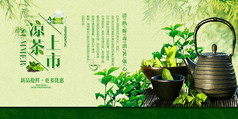 创意茶文化PSD海报宣传素材