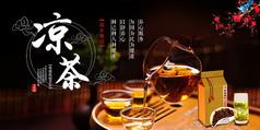 凉茶文化海报PSD矢量图