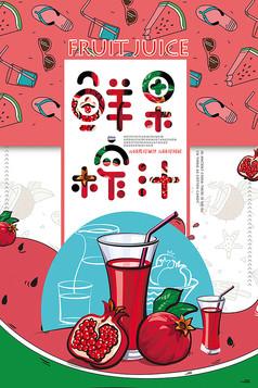 新鲜榨汁PSD海报设计模板亚美am8娱乐
