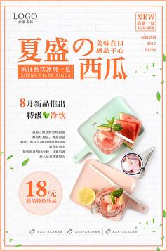 夏季冷饮甜品宣传单海报设计模板