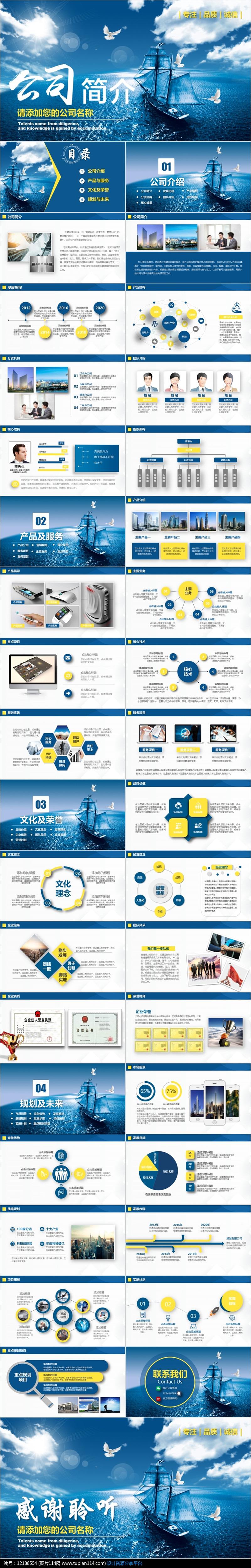黄蓝大气扬帆公司介绍公司简介企业文化产品宣传PPT模板