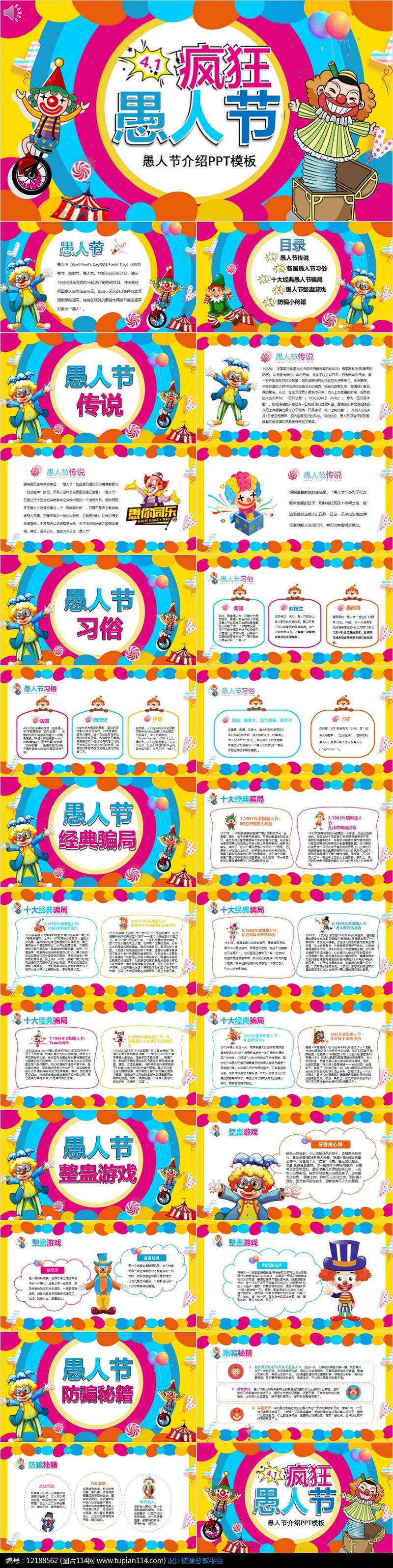 彩色卡通4月1日愚人节介绍PPT