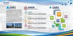 创意企业文化墙宣传手册设计模板PSD分层素材高清印刷图片 (9)