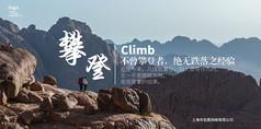 攀登励志企业文化墙展板海报素材