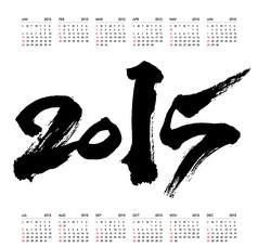水墨2015日历数字素材
