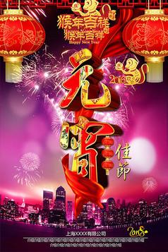 炫酷元宵节海报