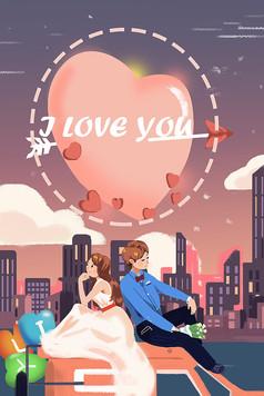 唯美风景浪漫情人节插画海报素材